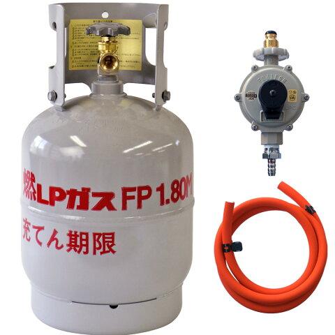 富士工器 小型LPガス容器セット 5kg [LPガス プロパンガス] ガスボンベ