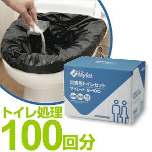マイレット 災害用トイレセット 100回分 S-100 防災用