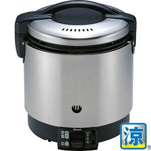 リンナイ 業務用ガス炊飯器 RR-S100GS 涼厨 内釜フッ素仕様 1升炊き