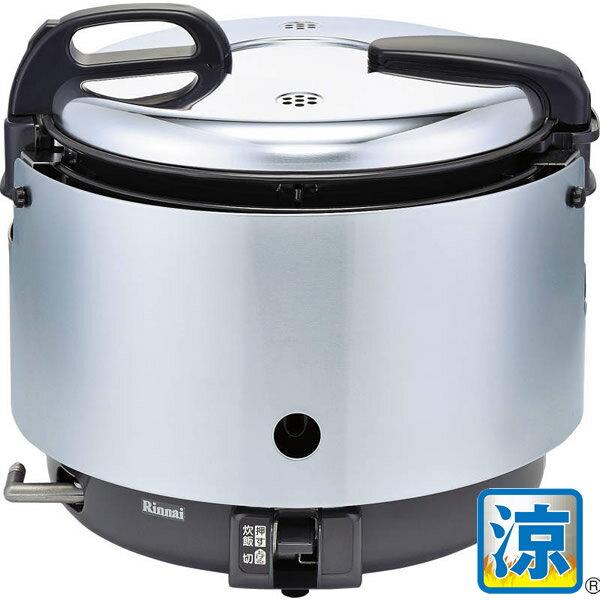 《送料無料》リンナイ 業務用ガス炊飯器 RR-S15VNS 涼厨 ジャー付き・内釜フッ素仕様 1.5升炊き