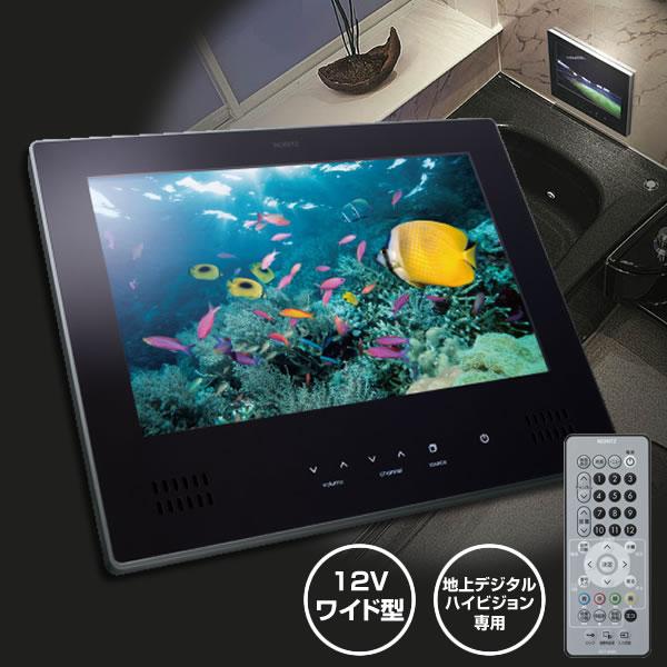 ノーリツ 12v型地上デジタルハイビジョン液晶...の紹介画像2