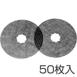 リンナイ ガス衣類乾燥機 交換用紙フィルター(50枚入り)DPF-50(017-0082000)