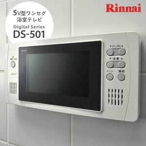 リンナイ 5V型 ワンセグ浴室テレビ DS-501