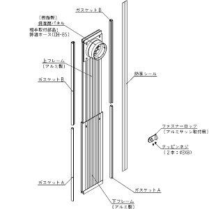 リンナイ DW-52 窓パネルセット(22-7761) ガス衣類乾燥機用