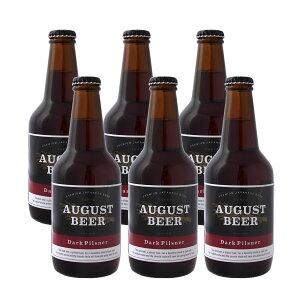 アウグスビール ダークピルスナー 330ml 6本セット AUGUST BEER