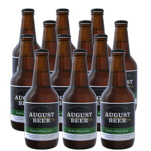 アウグスビール IPA 330ml 12本セット AUGUST BEER