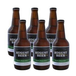 アウグスビール IPA 330ml 6本セット AUGUST BEER