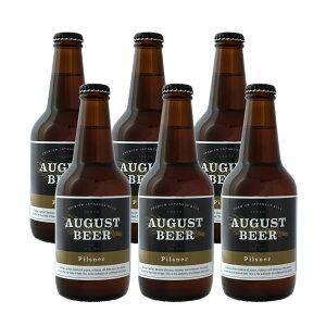 アウグスビール ピルスナー 330ml 6本セット AUGUST BEER