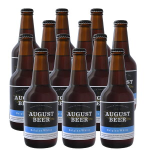 アウグスビール ホワイト 330ml 12本セット AUGUST BEER