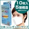 [PM2.5対応マスク]エコワン 高機能マスク インフルライフセーバー立体(3D)型レギュラーサイズ 10枚入[黄砂/花粉対策][インフルエンザ対策]
