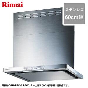リンナイ レンジフード クリーンecoフード (オイルスマッシャー・スリム型) OGR-REC-AP601S ステンレス/60cm幅