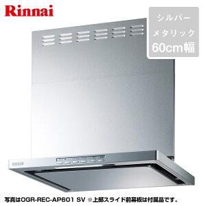 リンナイ レンジフード クリーンecoフード (オイルスマッシャー・スリム型) OGR-REC-AP601SV シルバーメタリック/60cm幅