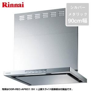 リンナイ レンジフード クリーンecoフード (オイルスマッシャー・スリム型) OGR-REC-AP901SV シルバーメタリック/90cm幅