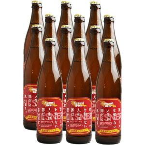 アウグスビール ピルスナー 500ml 12本セット AUGUST BEER