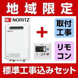 ★工事コミコミ価格★《リモコン付き》ノーリツ ガス給湯器 屋外壁掛形・16号オートストップタイプ GQ-1639WS