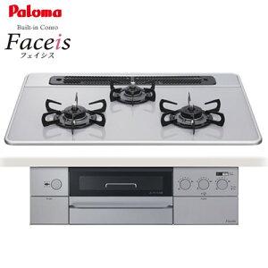 パロマ ビルトインコンロFaceis(フェイシス) PD-800WV-75GJ シルキーグレーガラストップ[irodori]
