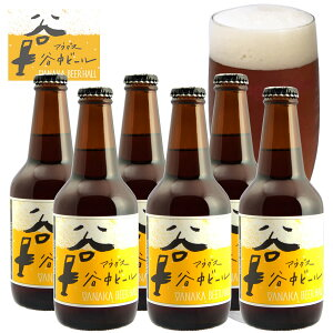 アウグスビール アウグス谷中ビール330ml 6本セット AUGUST BEER
