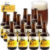 アウグスビール アウグス谷中ビール330ml 12本セット AUGUST BEER:アウグスビール アウグス谷中ビール 330ml×12本