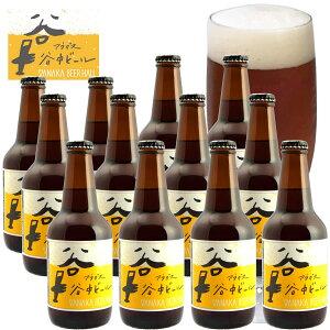 アウグスビール アウグス谷中ビール330ml 12本セット AUGUST BEER
