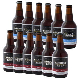 アウグスビール 飲み比べセット6(ホワイト&ダークピルスナー) 12本セット AUGUST BEER