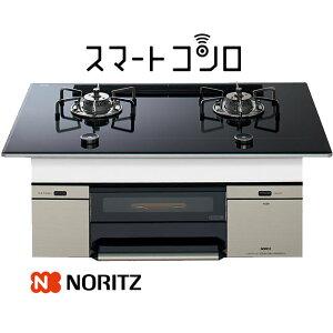 ノーリツ ビルトインコンロ スマートコンロ N2S01TWASSTESC 75cm幅ブラックガラストップ/ステンレスフェイス 100V電源タイプ