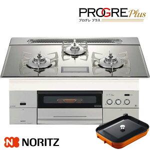 ノーリツ ビルトインコンロ プログレプラス N3S03PWASKSTESC 75cm幅プラチナシルバーガラストップ キャセロール付属 ガスコンロ PROGRE plus