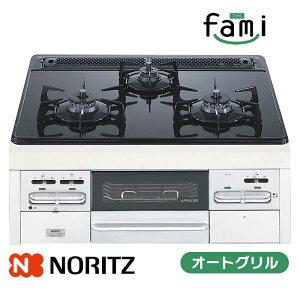 ノーリツ ビルトインコンロ fami オートグリル搭載 N3WN6RWASSV 60cm幅 ブラックガラストップ/シルバーフェイス