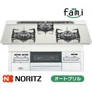 ノーリツ ビルトインコンロ fami オートグリル搭載 N3WN7RWASKSV 75cm幅シルバーミラーガラストップ/シルバーフェイス