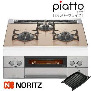 ノーリツ ビルトインコンロ N3WP3PWASZSVE ピアット シルバーフェイス/60cm幅ピンクテラコッタガラストップ piatto