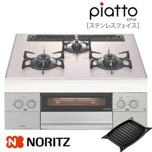 ノーリツ ビルトインコンロ N3WP5PWAACSTE ピアット ステンレスフェイス/60cm幅シアーピンクアルミトップ piatto