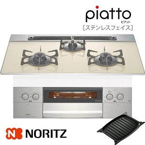 ノーリツ ビルトインコンロ N3WP6PWASMSTE ピアット ステンレスフェイス/75cm幅シャンパンクリアガラストップ piatto