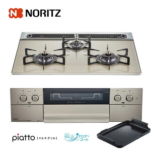 ノーリツ ビルトインコンロ N3S12PWAS6STE 60cm幅ガラストップ エレガントグレー piatto ピアットマルチグリル 3口ガスコンロ