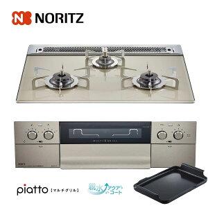ノーリツ ビルトインコンロ N3S12PWAS6STES 60cm幅ガラストップ エレガントグレー piatto ピアットマルチグリル 3口ガスコンロ