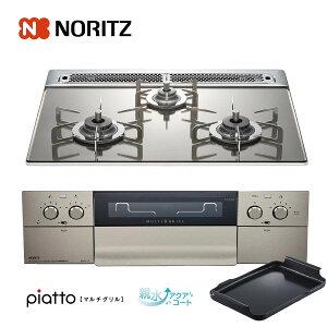ノーリツ ビルトインコンロ N3S12PWASKSTES 60cm幅ガラストップ プラチナシルバー piatto ピアットマルチグリル 3口ガスコンロ