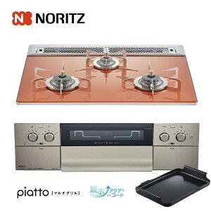 ノーリツ ビルトインコンロ N3S12PWASPSTES 60cm幅ガラストップ フラッシュオレンジ piatto ピアットマルチグリル 3口ガスコンロ