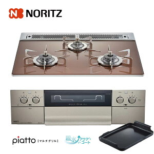 ノーリツ ビルトインコンロ N3S12PWASZSTES 60cm幅ガラストップ ロゼ piatto ピアットマルチグリル 3口ガスコンロ