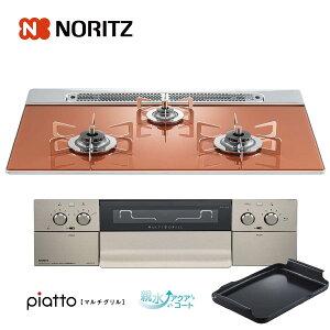 ノーリツ ビルトインコンロ N3S13PWASPSTES 75cm幅ガラストップ フラッシュオレンジ piatto ピアットマルチグリル 3口ガスコンロ