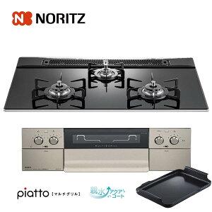ノーリツ ビルトインコンロ N3S13PWASSTE 75cm幅ガラストップ アクアブラック piatto ピアットマルチグリル 3口ガスコンロ