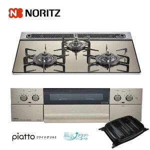 ノーリツ ビルトインコンロ N3WS3PWASKSTEC 60cm幅ガラストップ シルバーミラー piatto ピアットワイドグリル 3口ガスコンロ