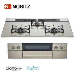ノーリツ ビルトインコンロ N3WS6PWAS6STE 75cm幅ガラストップ エレガントグレー piatto ピアットLight 3口ガスコンロ