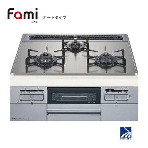 ノーリツ ビルトインコンロ N3WT6RWASKSIEC Fami ファミ 60cm幅 オートタイプ/連動 ガラストップ:シルバーミラー
