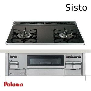 パロマ ビルトインコンロ Sisto PD-200WS-60CK クリアパールブラック シスト 2口ガスコンロ