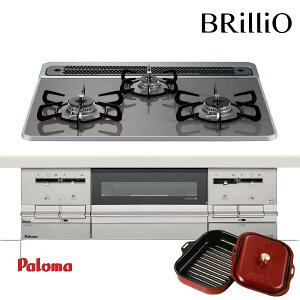 パロマ ビルトインコンロ BRilliO PD-721WS-60CD クリアパールダークグレー ブリリオ 3口ガスコンロ