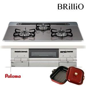 パロマ ビルトインコンロ BRilliO PD-721WS-75CD クリアパールダークグレー ブリリオ 3口ガスコンロ