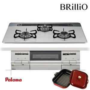 パロマ ビルトインコンロ BRilliO PD-721WS-75CV ティアラシルバー ブリリオ 3口ガスコンロ