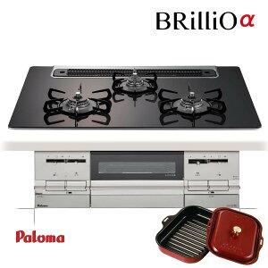 パロマ ビルトインコンロ BRilliO α PD-721WS-75GK グレースブラック ブリリオアルファ 3口ガスコンロ