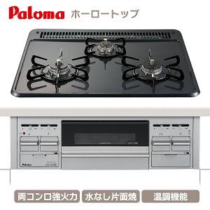 パロマ ビルトインコンロ PD-N34AV 60cm幅 ホーロートップ スタンダード 温調機能 水なし片面焼 3口ガスコンロ