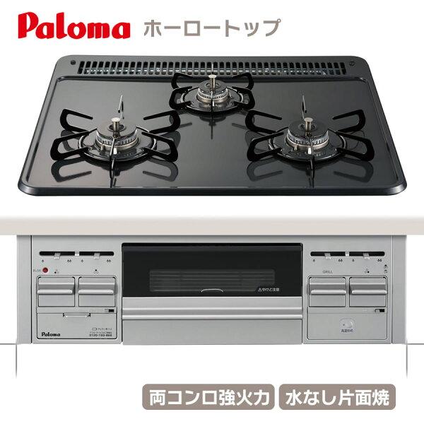 パロマ60cmPKD-N34V