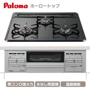 パロマ ビルトインコンロ PD-N34WV 60cm幅 ホーロートップ スタンダード 温調機能 水なし両面焼 3口ガスコンロ