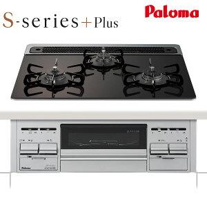 パロマ ビルトインコンロ PD-N64WV-60GK S-series+Plus 水なし両面焼 グレースブラック エスシリーズプラス